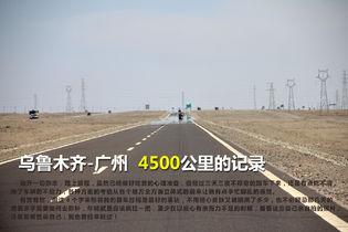 乌鲁木齐-广州一路随拍