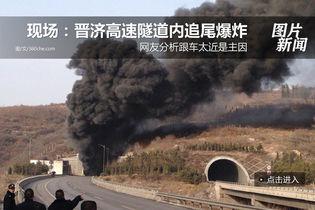 事故现场:晋济高速隧道内货车追尾爆炸