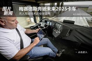奔驰未来2025卡车 无人驾驶全球首秀