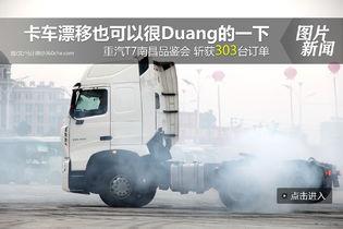 超300台订单 重汽T系列产品南昌品鉴会