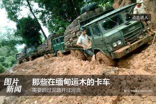 需要趟泥过河 那些在缅甸运木的卡车