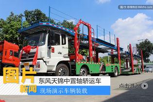东风天锦中置轴轿运车 现场秀装车演示