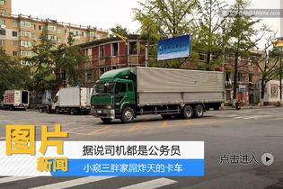 据说司机都是公务员 小窥三胖家的卡车