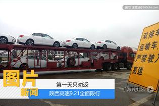 第一天只劝返 陕西高速9月21日全面限行
