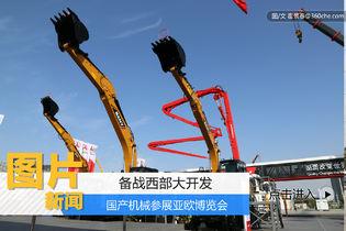 备战西部开发 国产机械参展亚欧博览会