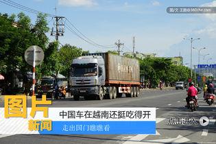 走出国门瞧瞧 中国车在越南还挺吃得开