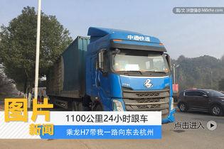 乘龙H7带我去杭州 1100公里车上24小时