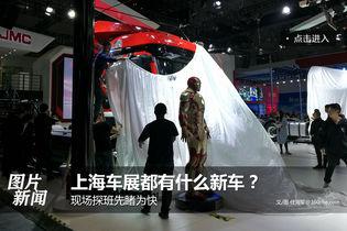 上海车展有什么新车?现场探班先睹为快