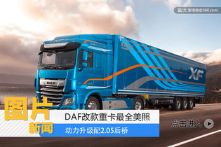 DAF改款重卡最美照 动力升级配2.05后桥