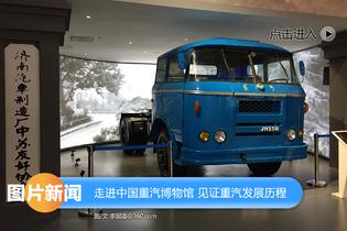 走进重汽博物馆 看看重汽的历史