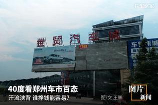 40度看郑州车市百态 汗流浃背 谁挣钱能容易?