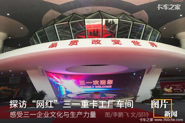 """探访""""网红""""三一重卡工厂车间 感受三一企业文化与生产力量"""