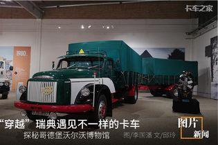 """""""穿越""""瑞典遇见不一样的卡车,探秘哥德堡沃尔沃博物馆"""