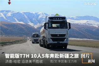 全国第一批智能版T7H提车买挂-10人5车奔赴新疆之旅
