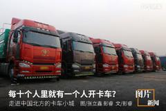 每十个人里就有一个人开卡车?走进中国北方的卡车小城