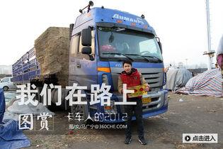 卡车人在路上 14位卡车司机的新年愿望