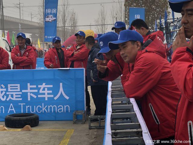 150名选手参赛 战况激烈!我是卡车人临沂站开赛!