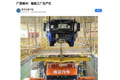卡车车企又上新华社官网 真豪横 全是自动机器人